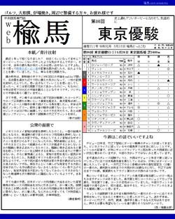web楡馬 通巻311号 東京優駿号