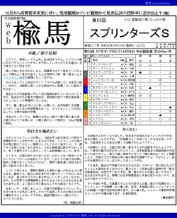 web楡馬 通巻317号 スプリンターズステークス号