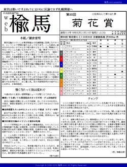 web楡馬 通巻319号 菊花賞号