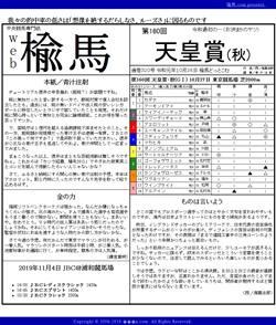web楡馬 通巻320号 天皇賞(秋)号