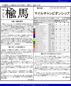 web楡馬 通巻322号 マイルチャンピオンシップ号