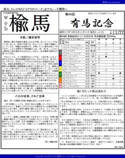 web楡馬 通巻325号 有馬記念号