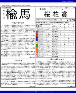 web楡馬 通巻329号 桜花賞号