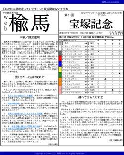 web楡馬 通巻337号 宝塚記念号