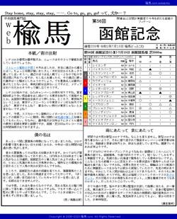 web楡馬 通巻338号 函館記念号