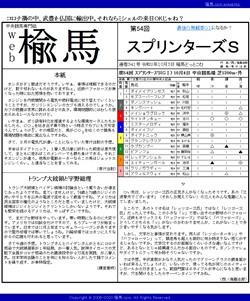 web楡馬 通巻341号 スプリンターズステークス号