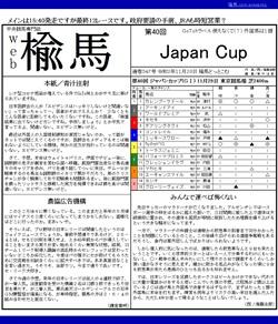 web楡馬 通巻347号 ジャパンカップ号