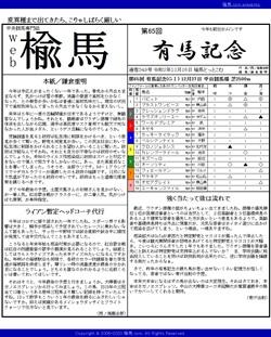 web楡馬 通巻349号 有馬記念号