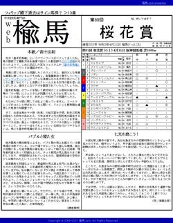 web楡馬 通巻353号 桜花賞号