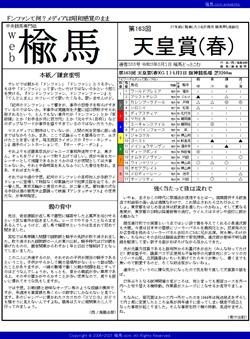 web楡馬 通巻355号 天皇賞(春)号