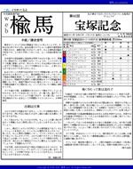 web楡馬 通巻361号 宝塚記念号