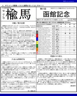 web楡馬 通巻362号 函館記念号