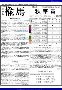 web楡馬 通巻365号 秋華賞号