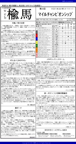 web楡馬_通巻15号_マイルチャンピオンシップ
