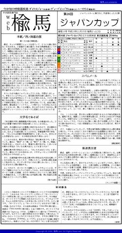 web楡馬_通巻16号_ジャパンカップ