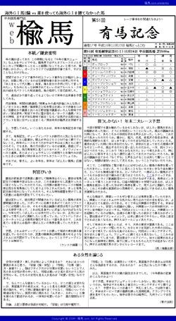 web楡馬_通巻17号_有馬記念