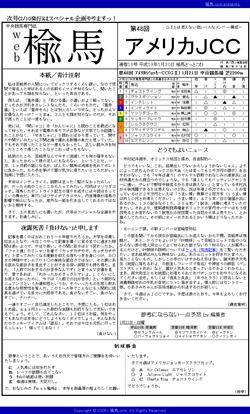 web楡馬_通巻18号_AJC杯