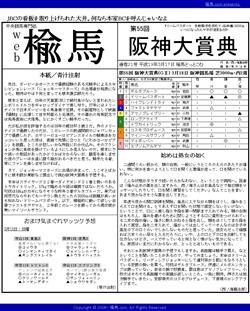 web楡馬_通巻21号_阪神大賞典