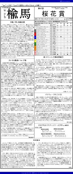 web楡馬_通巻22号_桜花賞