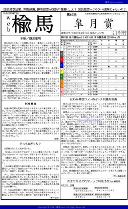web楡馬_通巻23号_皐月賞