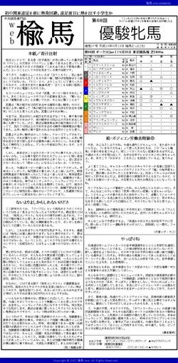 web楡馬 通巻27号 オークス