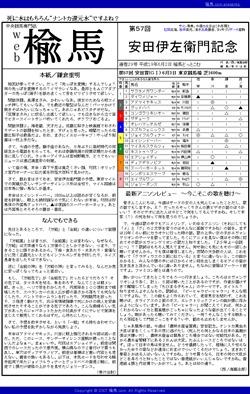 web楡馬 通巻29号 安田記念