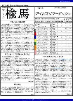 web楡馬 通巻31号 アイビスサマーダッシュ